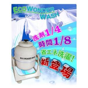 手動小型洗濯機 エコワンダーウォッシュ - 拡大画像