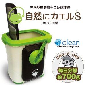 室内型家庭用生ごみ処理機 自然にカエルS SKS-101型