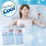 Eco & Cool New クールシーツ(シングル)