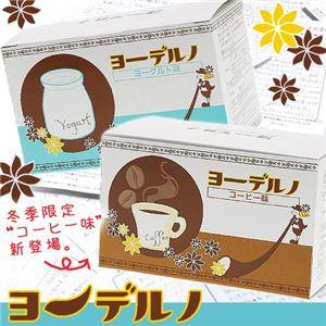 ヨーデルノ コーヒー味 【10袋】 - 拡大画像