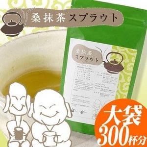 桑抹茶スプラウト 300g - 拡大画像