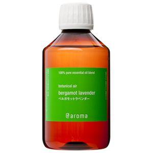 アットアロマ 100%ピュアエッセンシャルオイル botanical air ベルガモットラベンダー250ml