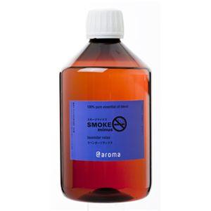 アットアロマ 100%pure essential oil <SMOKE minus ラベンダーリラックス(450ml)>