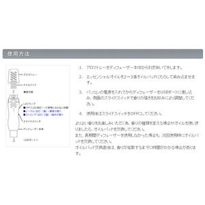 USB aroma time スターターセット「OFF」(本体色ピュアホワイト オイル付)-4