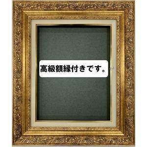 世界の名画シリーズ、プリハード複製画 ジャン・バティスト・カミーユ・コロー作 「モルトフォンテーヌの追憶」