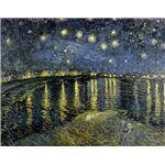 世界の名画シリーズ、最高級プリハード複製画 ヴィンセント・ヴァン・ゴッホ作 「星降る夜、アルル」