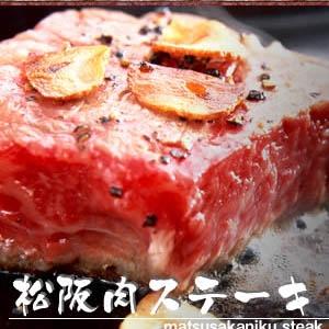 松阪牛サーロインステーキ 200g   3枚