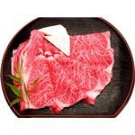 松阪牛肩ロース(ロースの芯側)すき焼き 500g【送料無料】