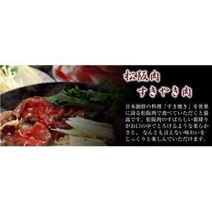 松阪牛肩ロース(ロースの芯側)すき焼き 600g
