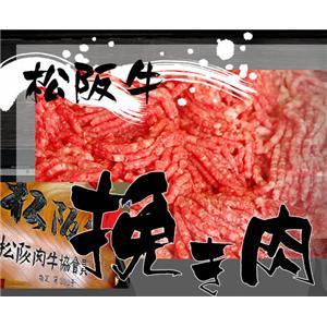 松阪牛挽き肉 500g