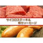 松阪牛ロースサイコロステーキ&骨付きソーセージ(6-8人前)【送料無料】