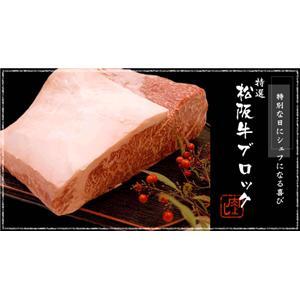 松阪牛サーロインブロック 2kg