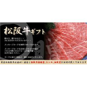 松阪牛肩ロース網焼きギフト(木箱入り) 400g