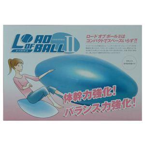 ROAD of BALL(ロードオブボール) ロード オブ ボール2 NS00009028 - 拡大画像