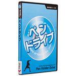 バタフライ(Butterfly) 81280 基本技術DVDシリーズ2 ペンドライブ 【卓球用品/卓球DVD】
