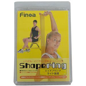 Finoa(フィノア) シェイプリング・ライト(イエロー)強度:弱 22165