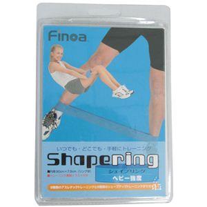 Finoa(フィノア) シェイプリング・ヘビー...の紹介画像2