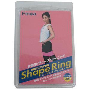 Finoa(フィノア) シェイプリング・フィッ...の紹介画像2