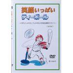KENKO(ナガセケンコー) 笑顔いっぱいティーボール学習指導案バイブルDVD KTDVD2の画像
