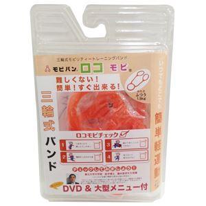 モビバン(mobiban) モビバン ( ロコモビ ) 負荷1.5 kg RMO002 オレンジ フリー