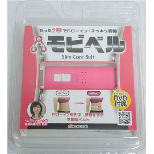モビバン(mobiban) モビベル スリム コア ベルト ピンク MB001 ピンク フリー