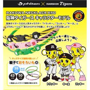 ファイテン(PHITEN) RAKUWAネック X50 阪神タイガースキャラクターモデル「キー太モデル 43cm」