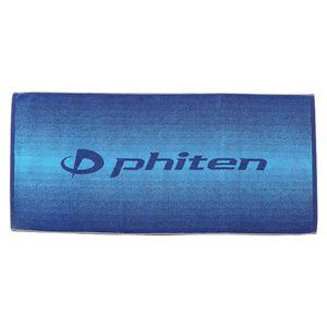 ファイテン(PHITEN) バスタオル GRADATION ブルー h01