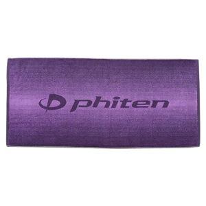 ファイテン(PHITEN) バスタオル GRADATION パープル h01