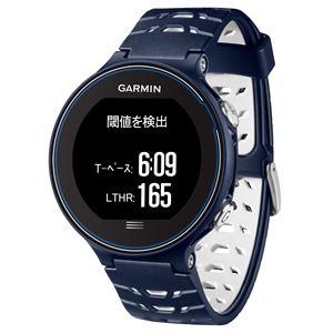 GARMIN(ガーミン) ランニングGPS ForAthlete630J Midnightblue×White【日本正規品】 371794 - 拡大画像