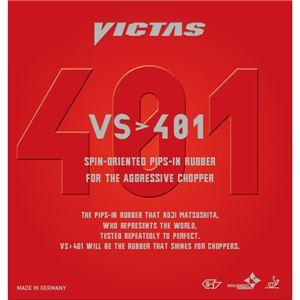 ヤマト卓球 VICTAS(ヴィクタス) 裏ソフトラバー VS>401 020271 ブラック 1.5