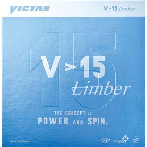 ヤマト卓球 VICTAS(ヴィクタス) 裏ソフトラバー V>15 リンバー 020451 レッド MAX