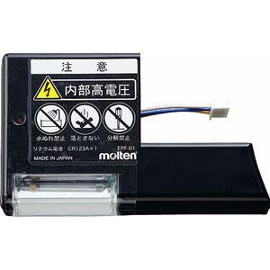 モルテン(Molten) デジピストル用オプション フラッシュ EPF