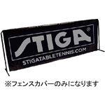 STIGA(スティガ) 卓球フェンス SURROUND CLOTH フェンスカバー ブラック