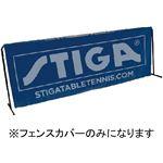 STIGA(スティガ) 卓球フェンス SURROUND CLOTH フェンスカバー ブルー