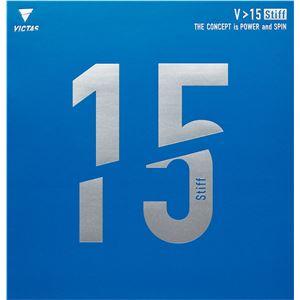 VICTAS(ヴィクタス) 卓球ラケット VICTAS V>15 スティフ 裏ソフトラバー 20521 レッド 2.0