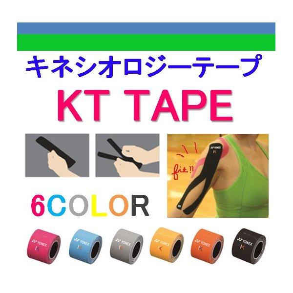 YONEX(ヨネックス)キネシオロジーテープ「KTテープ」 ブラック【2個セット】