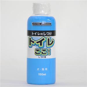 【ペット用】バイオ トイレここ! しつけ液 150ml - 拡大画像