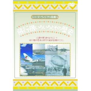 KIDS大好き!乗り物DVD5本セット+オマケ付!