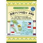 KIDSのための東南アジアDVD5本セット+オマケ付!