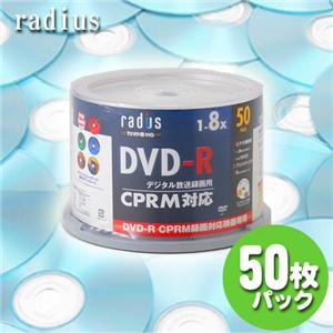 radius CPRM対応DVD-R 50枚パック