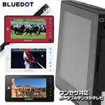 BLUEDOTワンセグ ポータブルデジタルテレビ BTV-400K ブラック