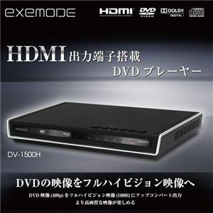 exemode HDMI搭載DVDプレーヤー DV-1500H - 拡大画像