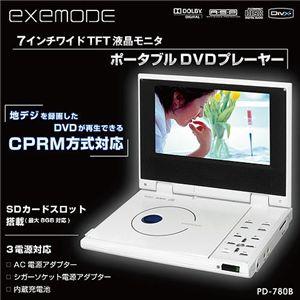exemode CPRM対応7インチポータブルDVDプレーヤー PD-780B