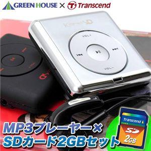 GREENHOUSE MP3プレーヤー×SDカード2GBセット シルバー - 拡大画像