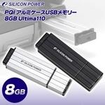 シリコンパワー アルミケースUSBメモリー8GB Ultima110 シルバー