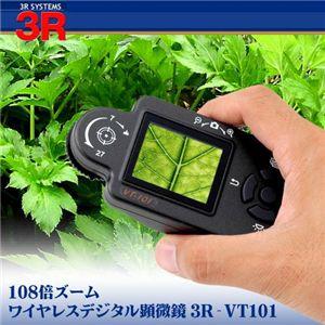 108倍ズーム ワイヤレスデジタル顕微鏡 3R-VT101 - 拡大画像
