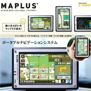 MAPLUS ポータブルナビゲーションシステム E-100MP - 拡大画像