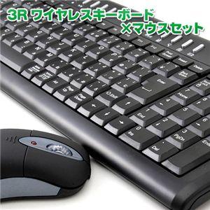 ワイヤレスマルチメディア・キーボード/ワイヤレスマウス(充電式) 3R-WK2121 ブラックセット - 拡大画像
