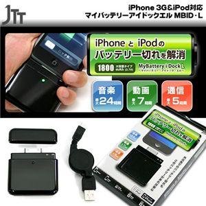 iPhone 3G&iPod対応 マイバッテリーアイドックエル MBID-L - 拡大画像