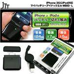 iPhone 3G&iPod対応 マイバッテリーアイドックエル MBID-L
